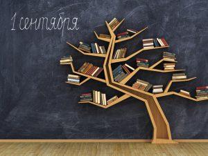 """Полки, книги, надпись """"1 сентября"""""""