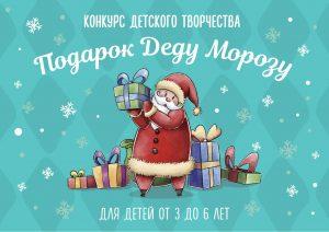 Конкурс детского творчества Подарок Деду Морозу