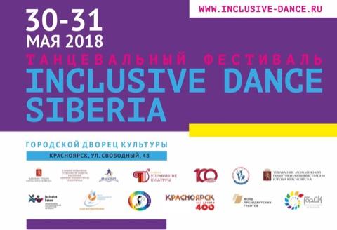 танцевальный фестиваль «Inclusive Dance», афиша