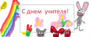 Otkrytka_3