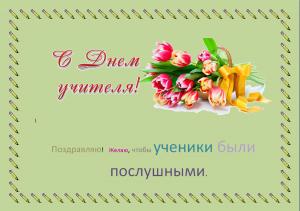 Otkrytka_5