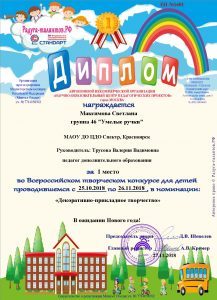 Диплом Масимова Светлана-001