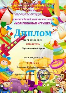 Диплом Муаметзянов Арина-001
