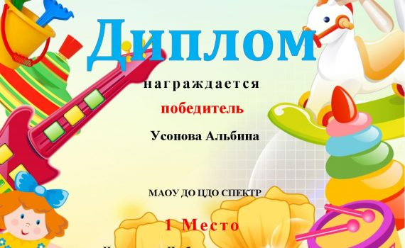 Диплом Уснова Альбина-001 (1)