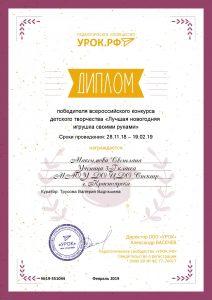 диплом Света максимова