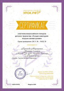 сертификат рита крюкова