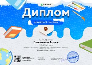 Елисеенко Артём