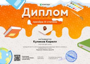 Куликов Кирилл