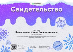 1 Каленистова Ирина Константиновна - свидетельство