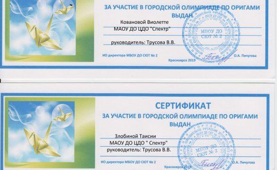 Трусова сертификаты Оригами спектр (1)
